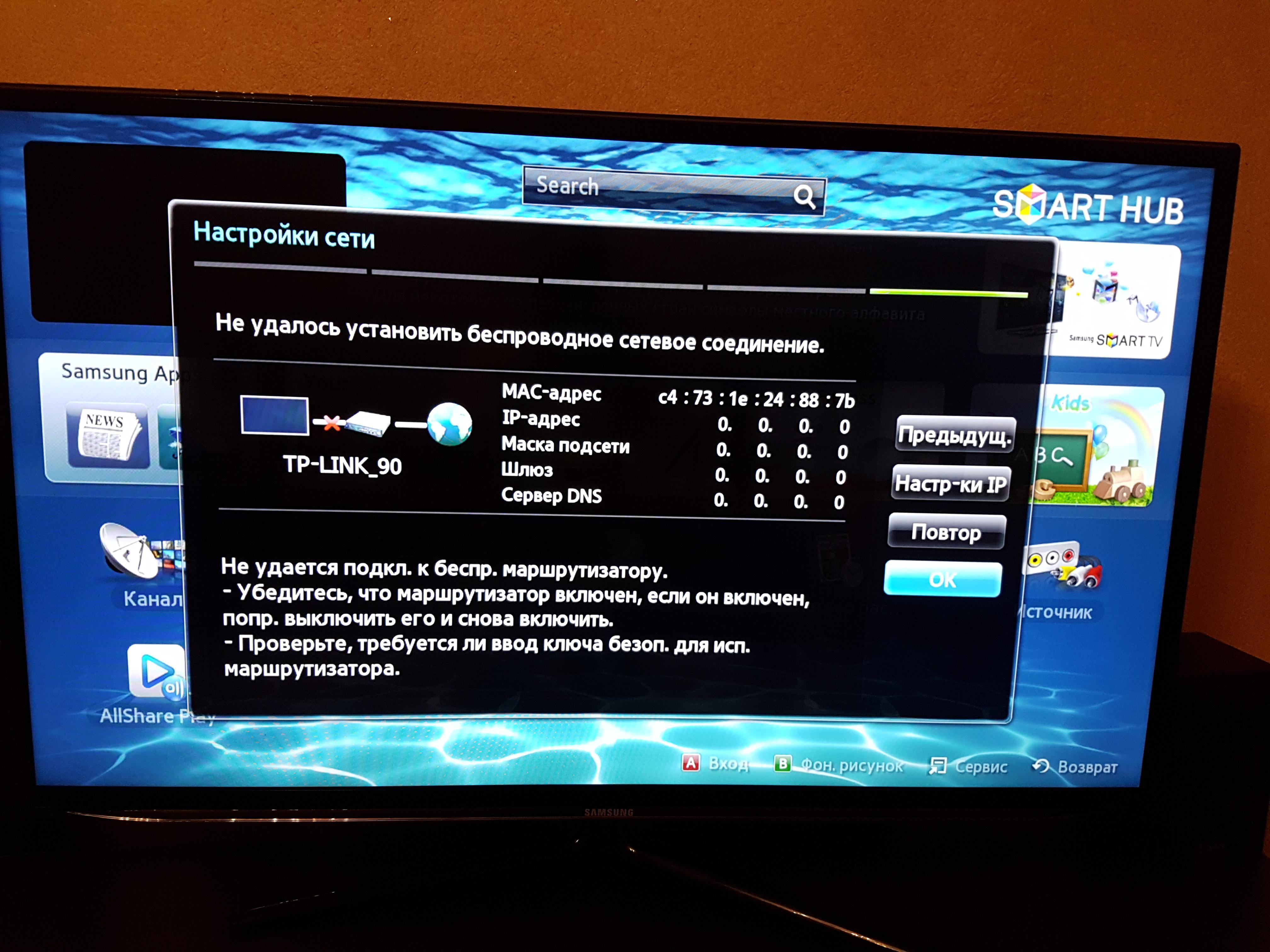 Как подключить телевизор Samsung к интернету по кабелю 20