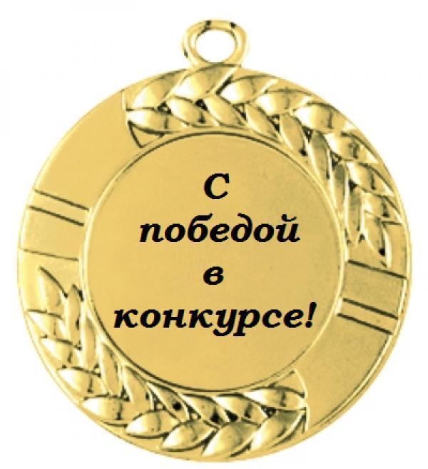 Поздравления врачу с победой