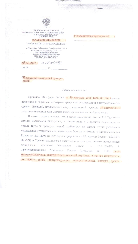 Письмо на экзамен по электробезопасности экзамен на 4 группу по электробезопасности i группа