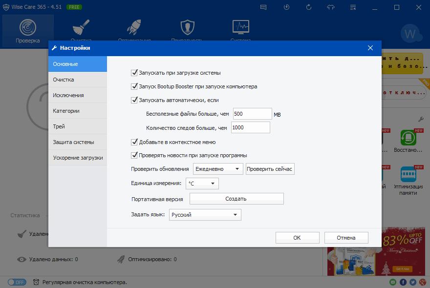 Для программ компьютера на чистки русском от программа
