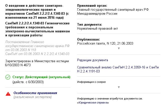 ЖК РБ 2018 Жилищный кодекс Республики Беларусь 428-З от 28