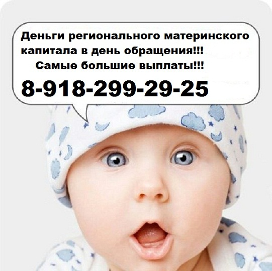 Займ под материнский капитал в санкт петербурге
