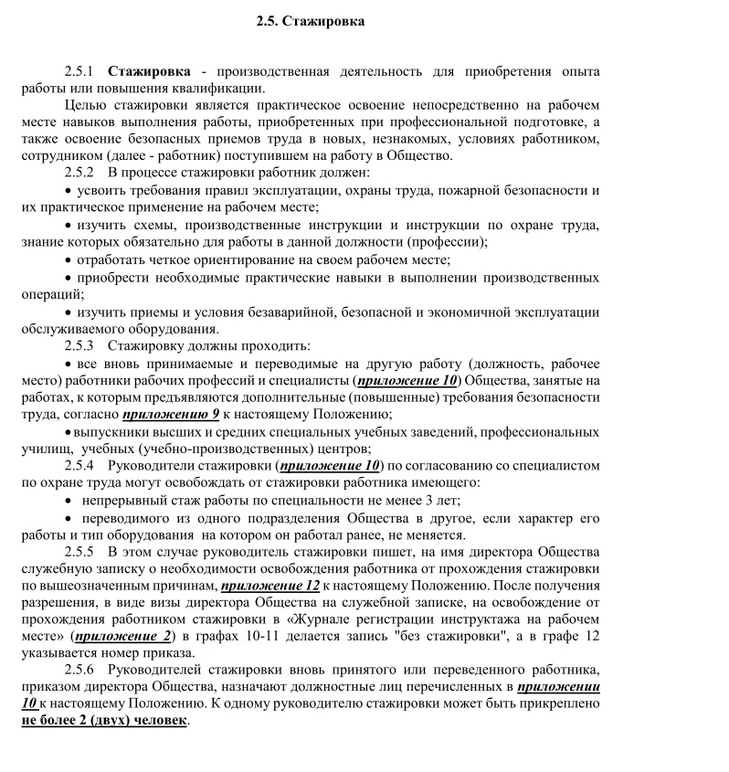 Программа Стажировки Для Электромонтера
