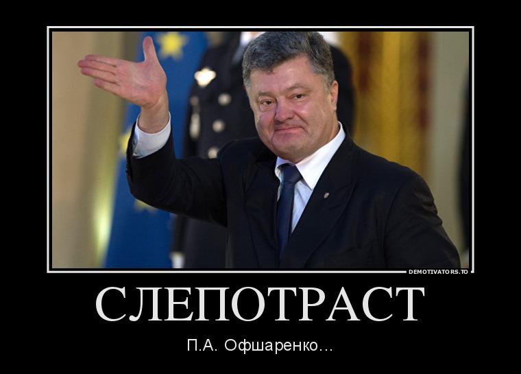 В расследовании Panama Papers есть более интересные фигуранты из Украины, чем Порошенко, - Холодницкий - Цензор.НЕТ 5807
