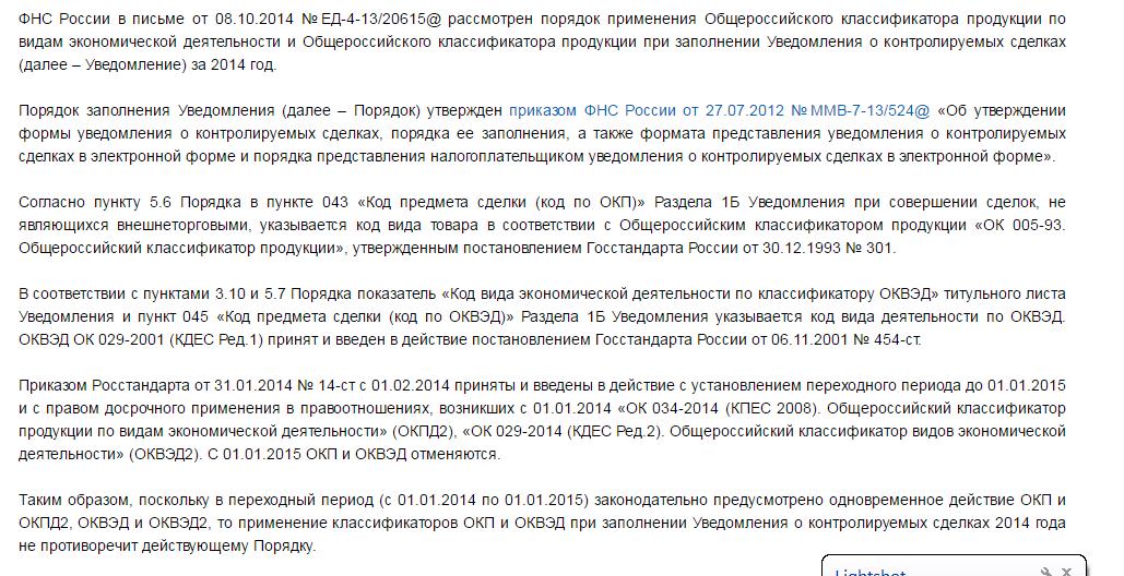 Оквэд 2012 ооо создание сайтов скрипт как сделать импорт объявлений на сайт html