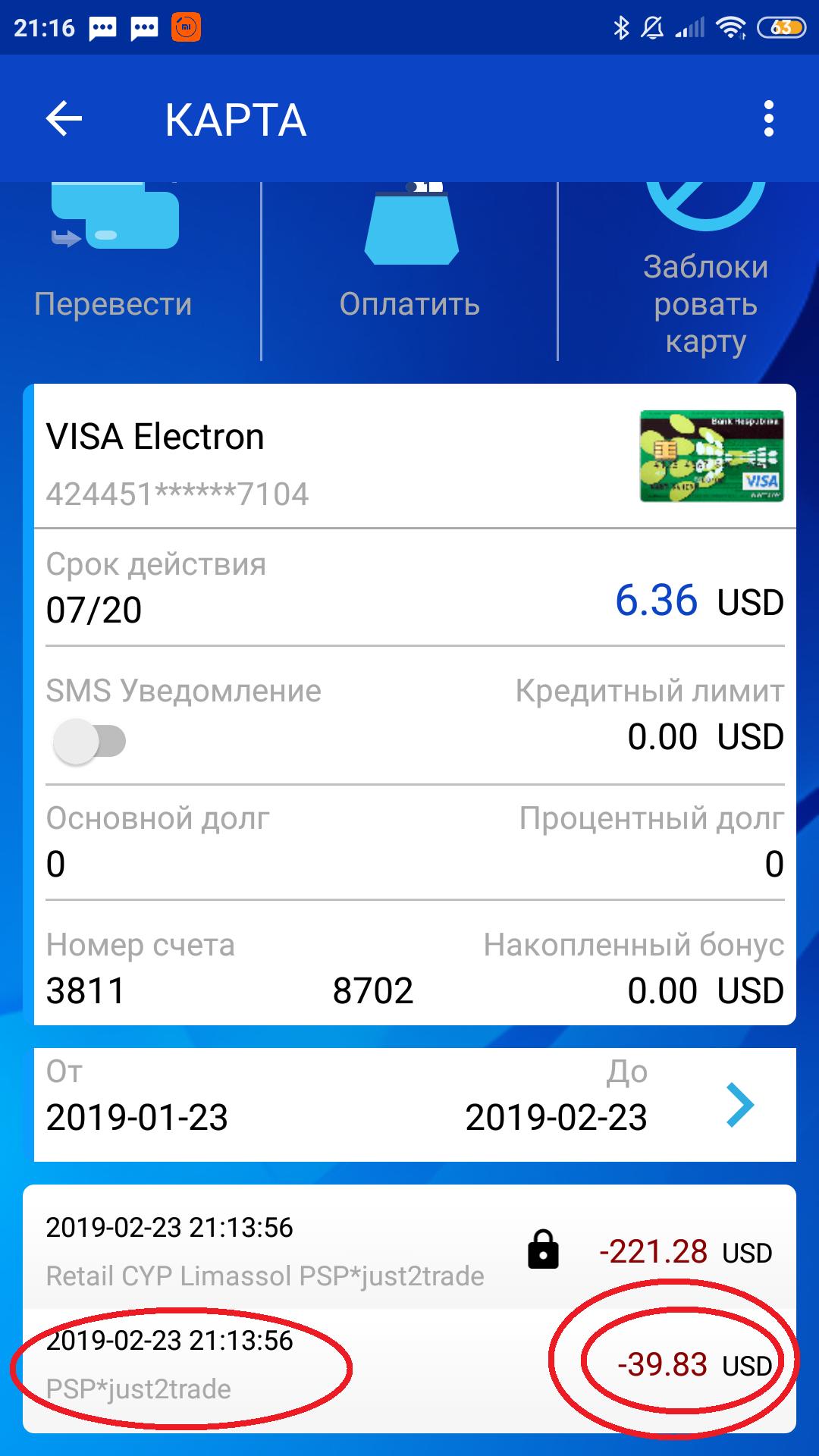 Биткоин just2trade отзывы курс рф рубля к доллару на форекс