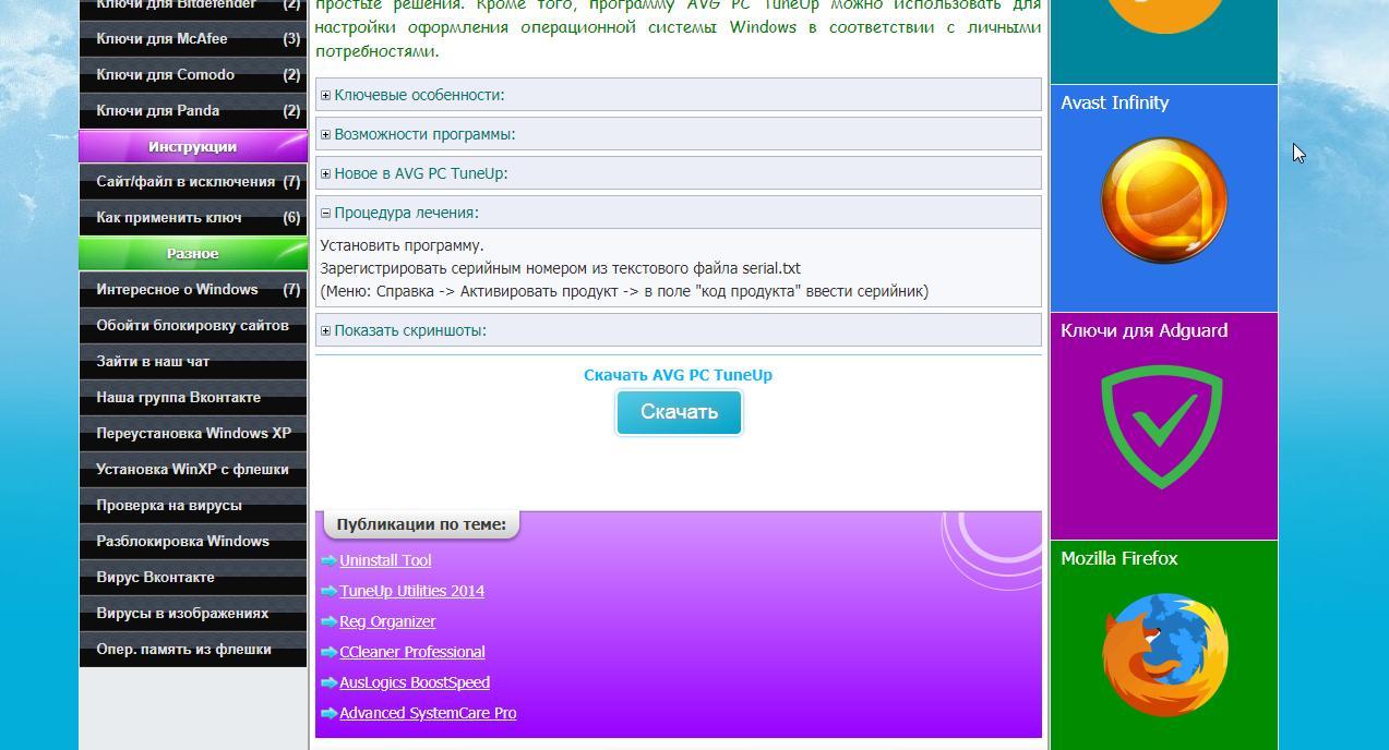 скачать tuneup utilities 2016 rus+crack
