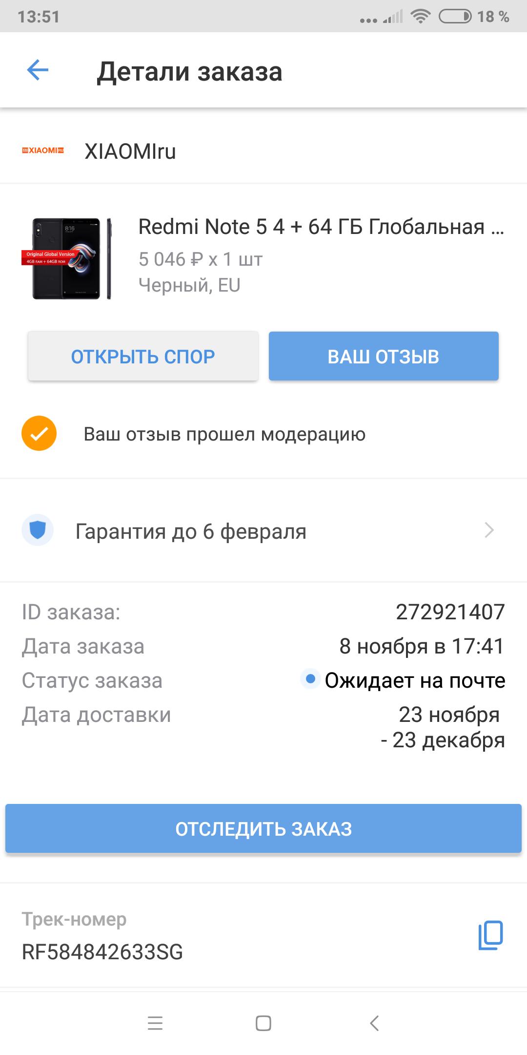 88d6beb73aca7 Подтверждаю! Получил 2 телефона режим нот 5 глобальная версия. Каждый по 5  тысяч рублей. Ещё xiaomi band 3 за 700 рублей. Все оригиналы и отлично  работают.