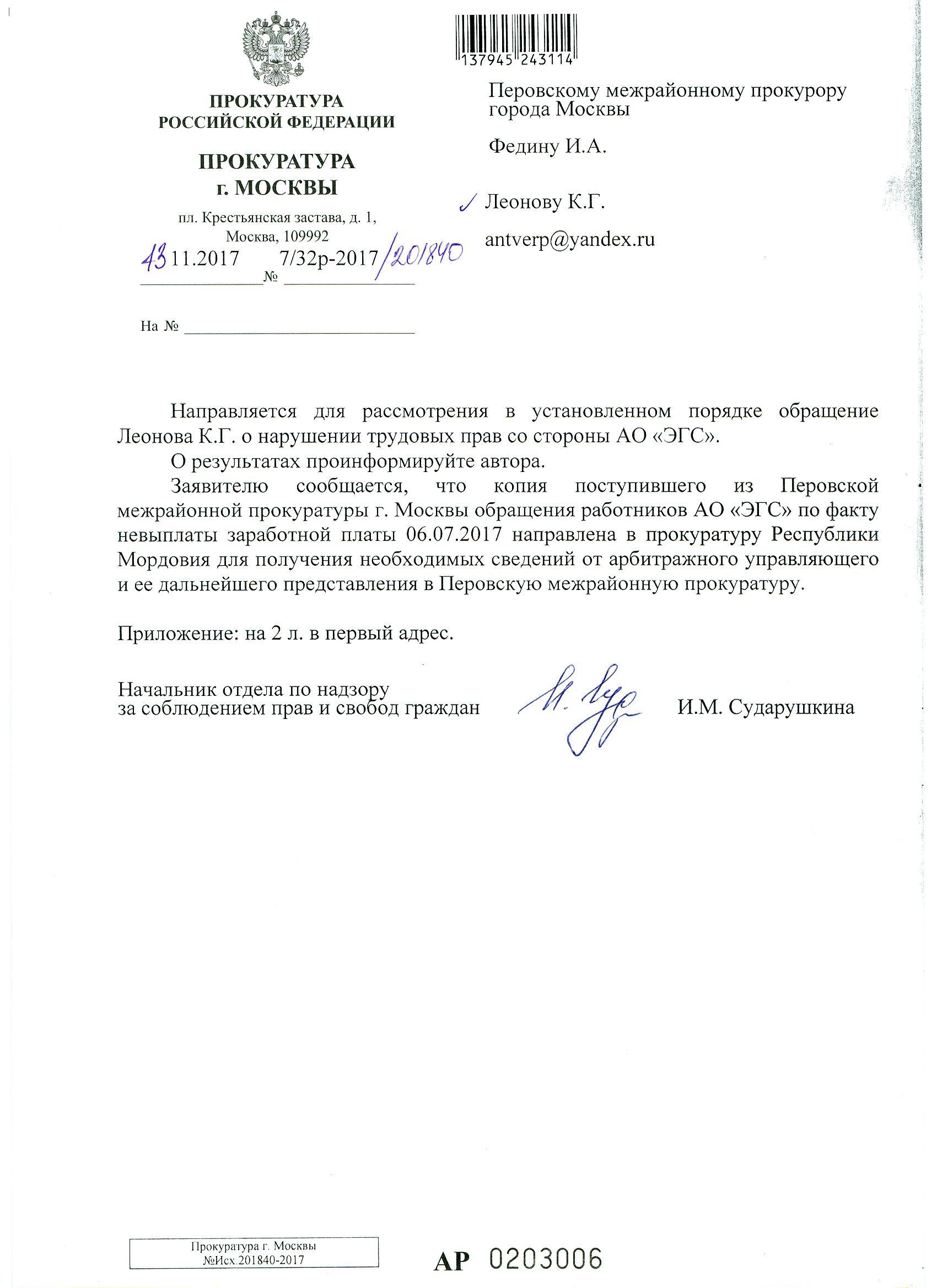 Письмо президенту адрес