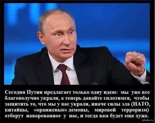 Image result for Путин - властитель слабый и лукавый