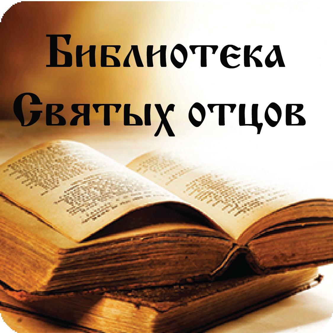 Христианские молитвы на ночь