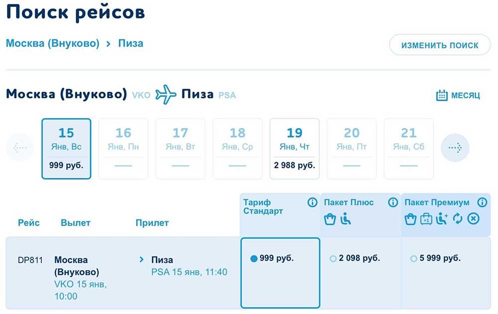 Билеты в пятигорск на самолете победа билеты на самолет из норильска в красноярске