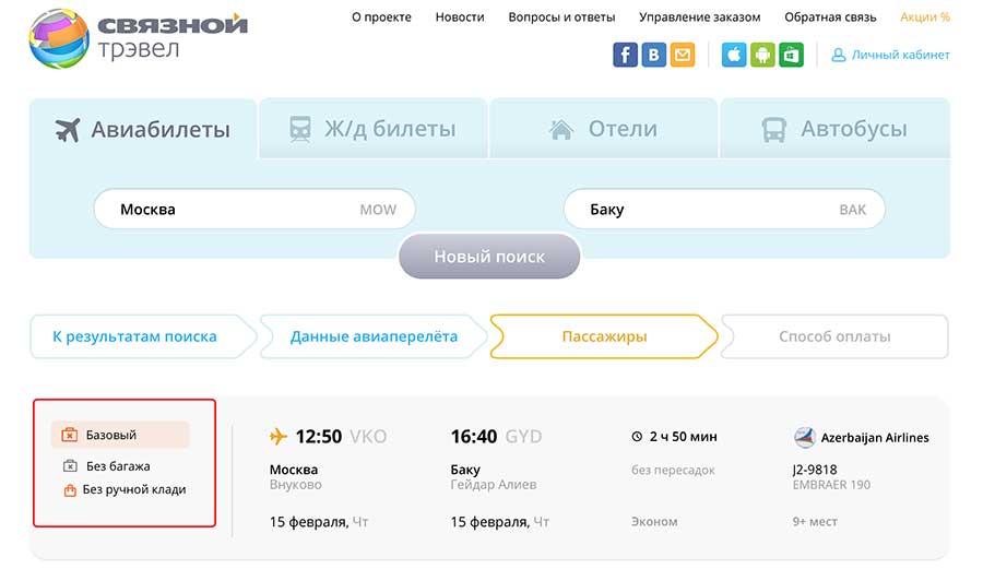 Сколько стоит билет на самолет азербайджан билет на самолет улан уде