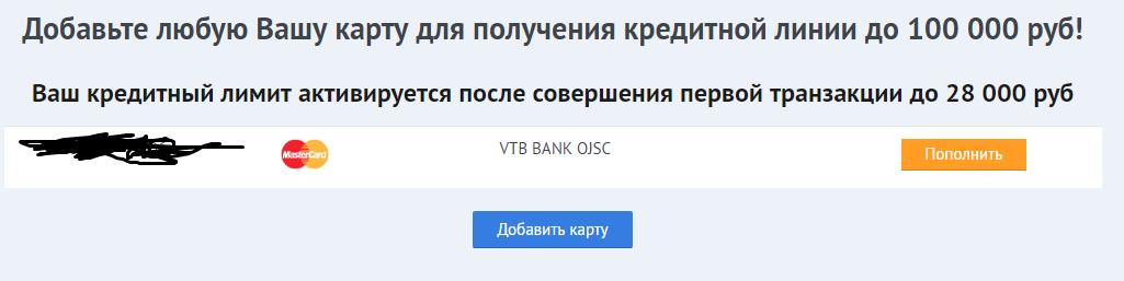 Kviku кредит в ситилинке отзывы