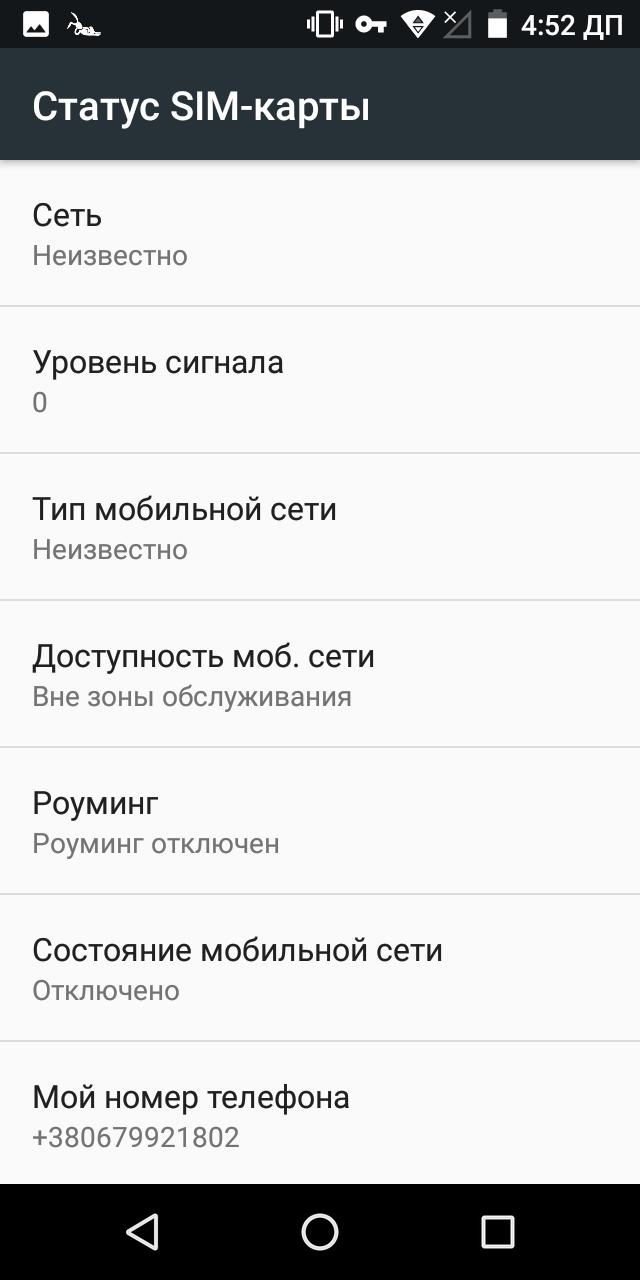 Leagoo M9 - Обновление И Прошивка ⋆ Androidmir org