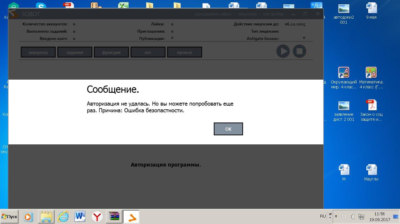 Накрутка лайков и подписчиков ВКонтакте Инстаграм