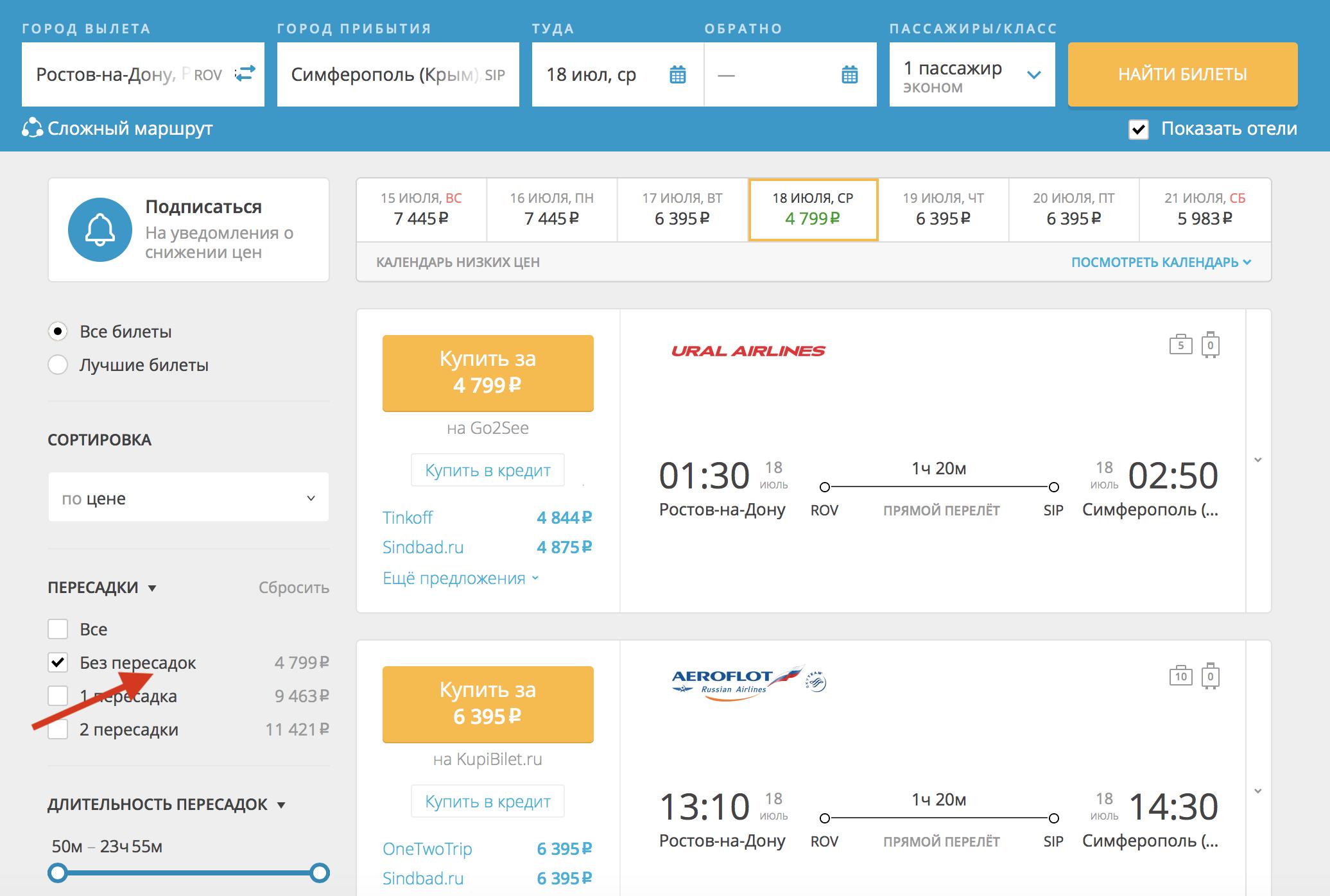 Авиабилеты купить ростов симферополь стоимость билета на самолете рейс симферополь новосибирск