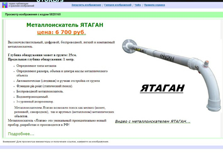 Металлоискатель ятаган памятные монеты 2 евро купить в москве