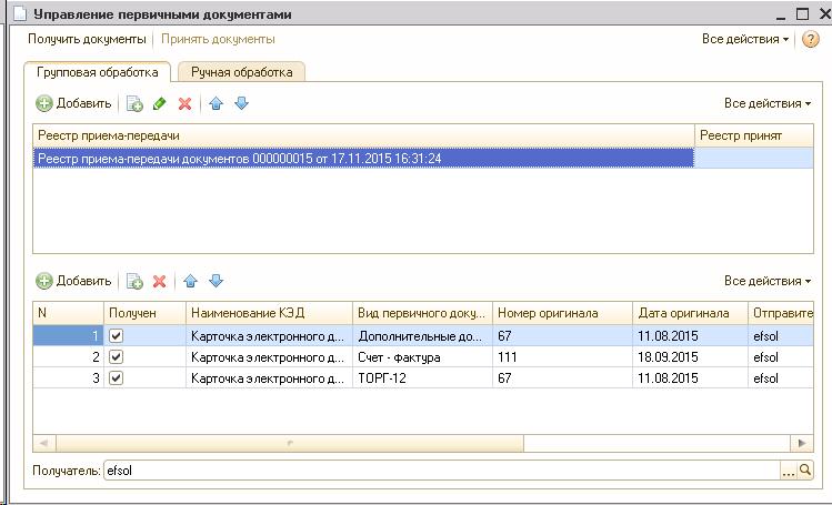 fd218ed452bb ... внутри компании. Пользователь фиксирует местоположение документов путем  считывания значения штрихкода документа и это отображается в системе.